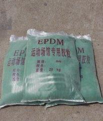EPDM环保型颗粒